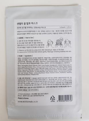 Wish Formula The Mask With Centella Honey Fermented Serum 2_20180127183005923